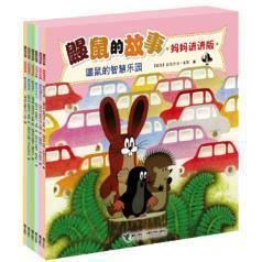 鼹鼠的故事妈妈讲讲版 鼹鼠的智慧乐园套装共6册  9