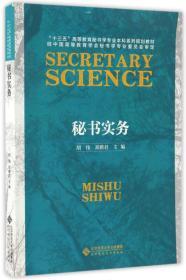 正版二手包邮 秘书实务 胡伟 北京师范大学出版社 9787303211401