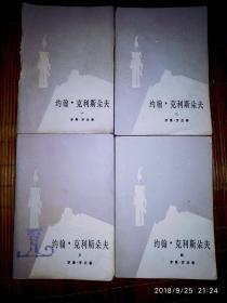 约翰克里斯朵夫 人民文学  全四册 傅雷译 一二三四