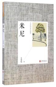 王安忆经典小说集:米尼(2014新版)