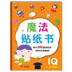 现货金童良书:魔法贴纸书 IQ智商 金童良书 9787510142949 中国人