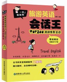 一本就够用!旅游英语会话王·TOP200旅游情景会话拿起就会