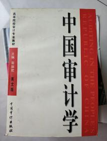 中国审计学:英文版