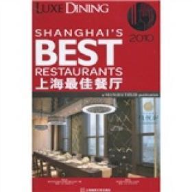 2010上海最佳餐厅(中文版)
