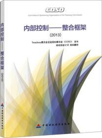 内部控制:整合框架(2013)(全新正版)