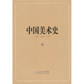 中国美术史(第10卷)