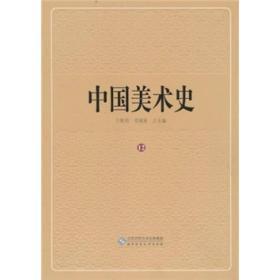中国美术史(第12卷)