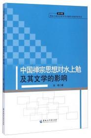 中国禅宗思想对水上勉及其文学的影响