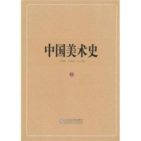 中国美术史(第2卷)