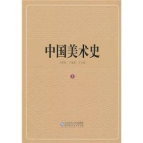 中国美术史(第3卷)