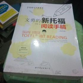 文勇的新托福阅读手稿(第四版)