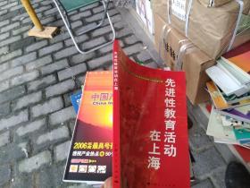 先进性教育活动在上海 库存书