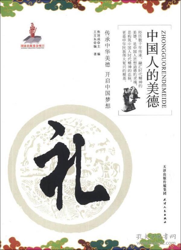 【四色】中國人的美德——禮