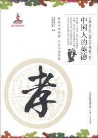 新书--中国人的美德:孝9787201082905(无)