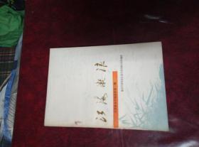 江海激浪-江苏革命印刷史料第一 二辑-合卖