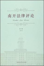 南开法律评论(第十辑)