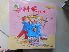 科妮快乐成长图画书 第3辑 跟我一起玩·科妮过生日