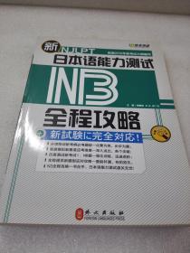 《新日本语能力测试N3全程攻略》外文出版社 2010年1版1印 平装1册全
