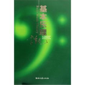 正版二手 基本乐理 湖南文艺出版社   9787540443306
