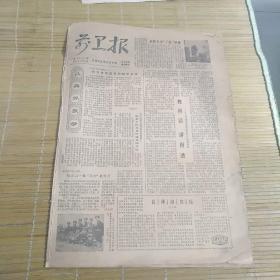 老报纸 《前卫报》 1978.8.1.(总3541期)——1978.8.30(总3553期)合订