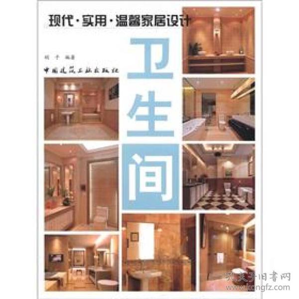 现代·实用·温馨家居设计:卫生间