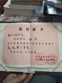 吉林省首届青年书法艺术展览获奖证书