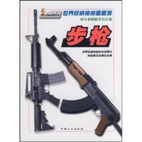 世界权威枪械面面观:步枪