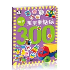 数学-宝宝爱贴纸300
