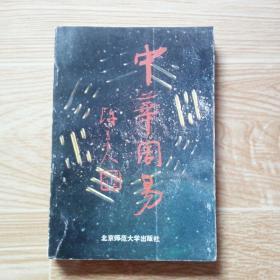 中华周易 北京师范大学出版社 1993年一版一印