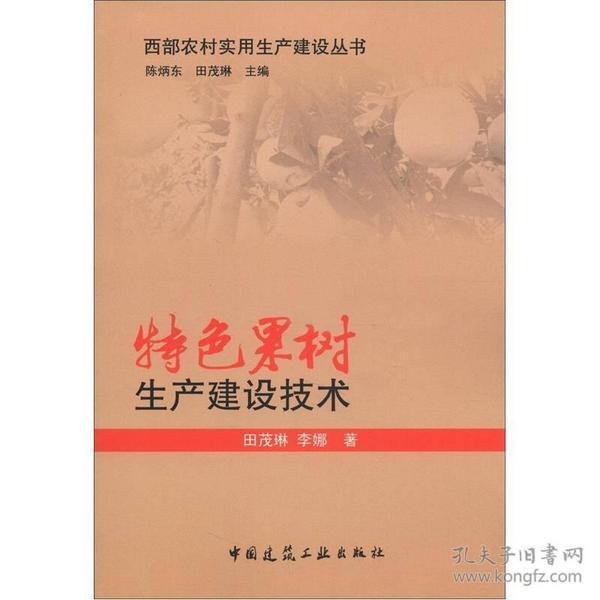 西部农村实用生产建设丛书:特色果树生产建设技术
