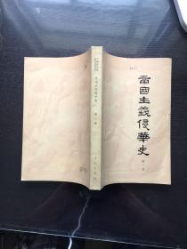 百年书屋:帝国主义侵华史 (.第一卷)