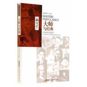 """""""新力量""""丛书:大师与经典(经典及思潮卷)"""