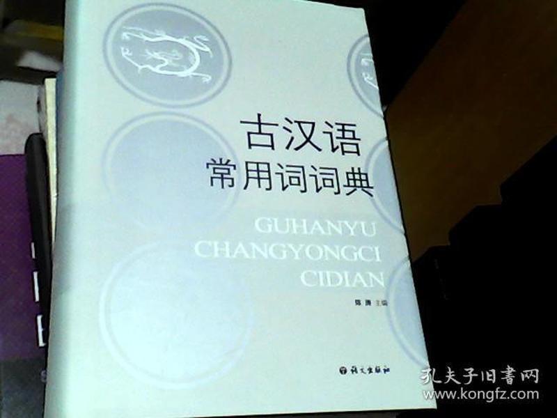 古汉语常用词词典