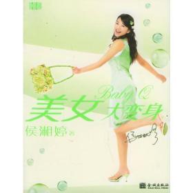 美女大变身 候湘婷 金城出版社9787800847820