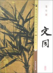 历代名画宣纸高清大图(北宋)·文同:墨竹图