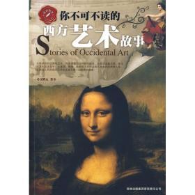 你不可不读的西方艺术故事