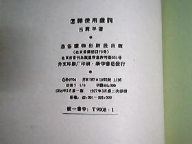 語文彙編 第五十輯  / 共五種