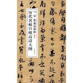新书--历代名帖宣纸高清大图:宋蔡襄离都帖