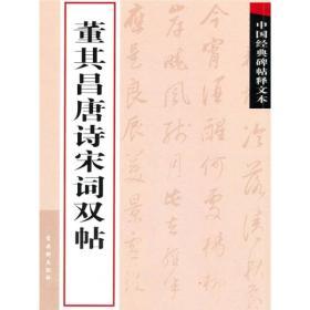 中国经典碑帖释文本之董其昌唐诗宋词双帖