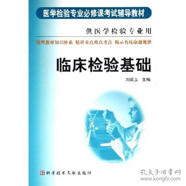 正版】临床检验基础(供医学检验专业用)