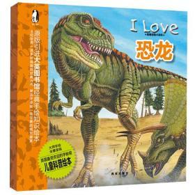我爱动物小百科 恐龙