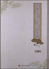 二手美术论文写作实践要略刘宁山东美术出版社9787533042691