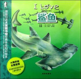 暖绘本 我爱动物小百科 鲨鱼