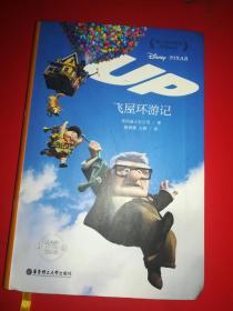 迪士尼大电影双语阅读·飞屋环游记