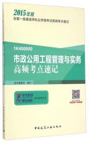 1K400000市政公用工程管理与实务高频考点速记(2015年版)