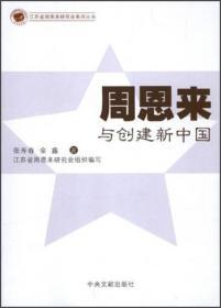 周恩来与创建新中国 张寿春 中央文献出版社 9787507335675
