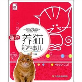 爱宠系列:趣说养猫那些事儿