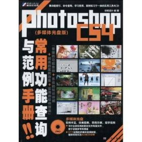 Photoshop CS4常用功能查询与范例手册(全彩)