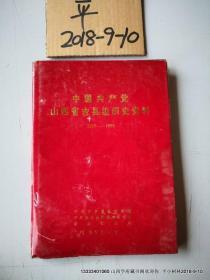 中国共产党山西省吉县组织史资料 1935--1990  书受潮发霉 品如图 免争议,