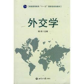 外交学 杨闯 世界知识出版社 9787501237111